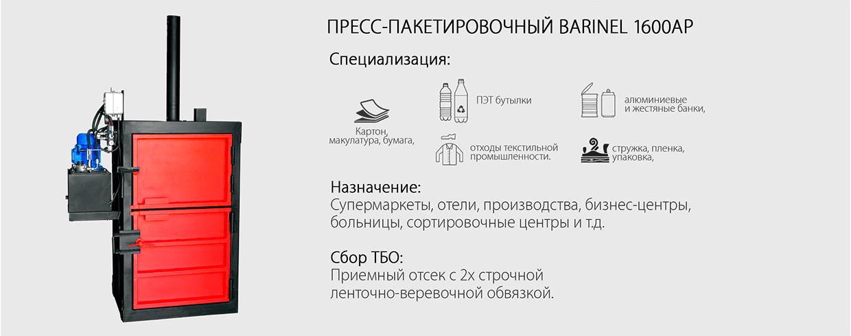Пресс для ПЭТ - производство и продажа